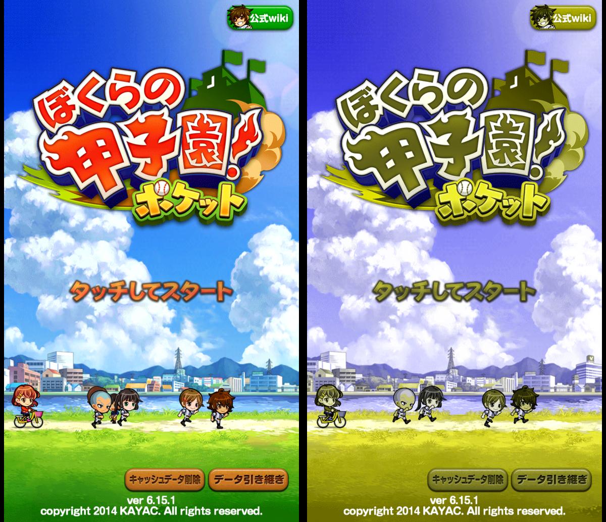 左が元画像、右が1型2色覚のシミュレート結果
