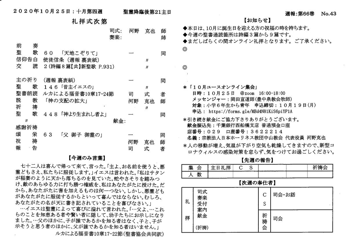 f:id:nakayama-holiness:20201025020134j:plain