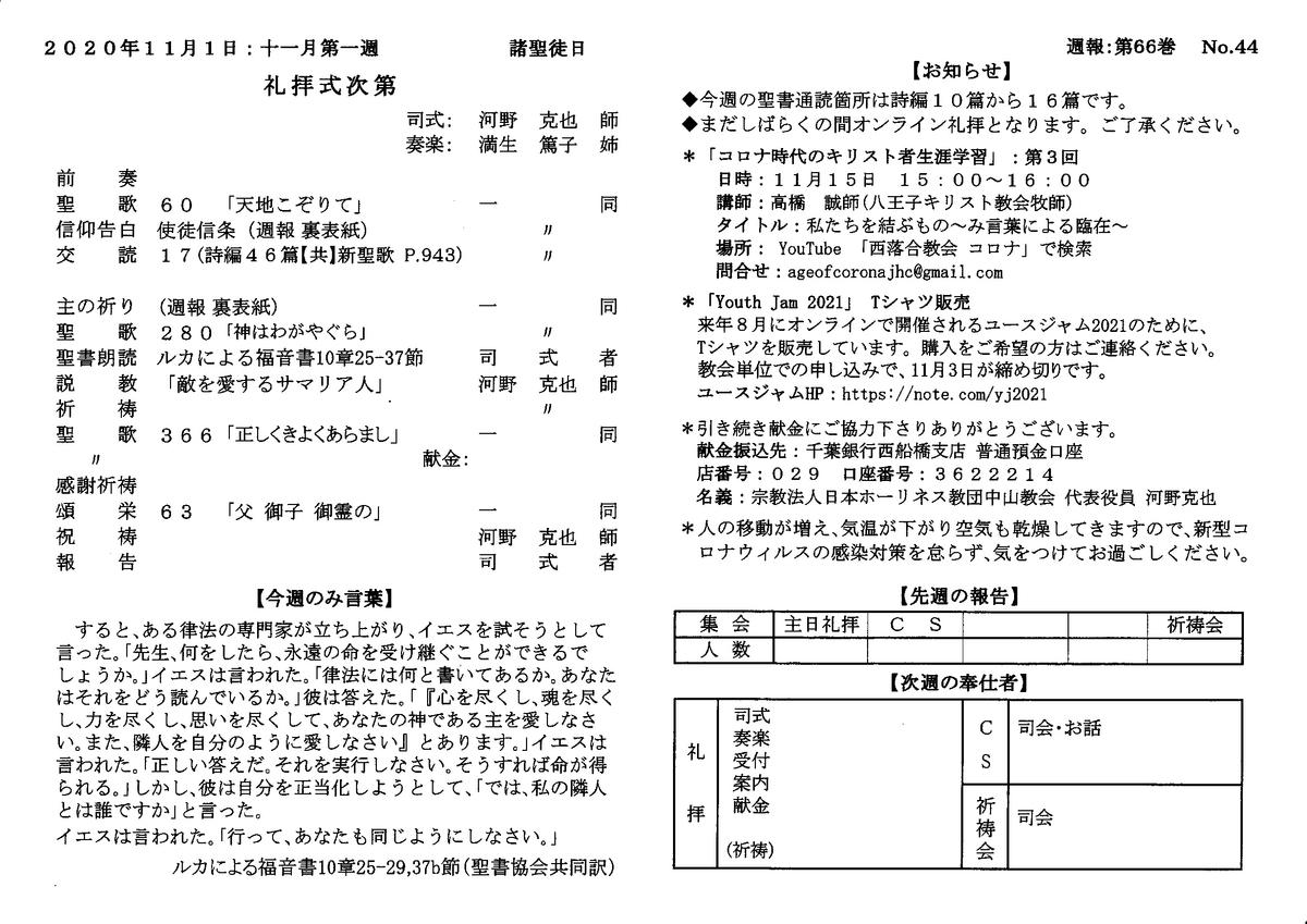 f:id:nakayama-holiness:20201101075805j:plain