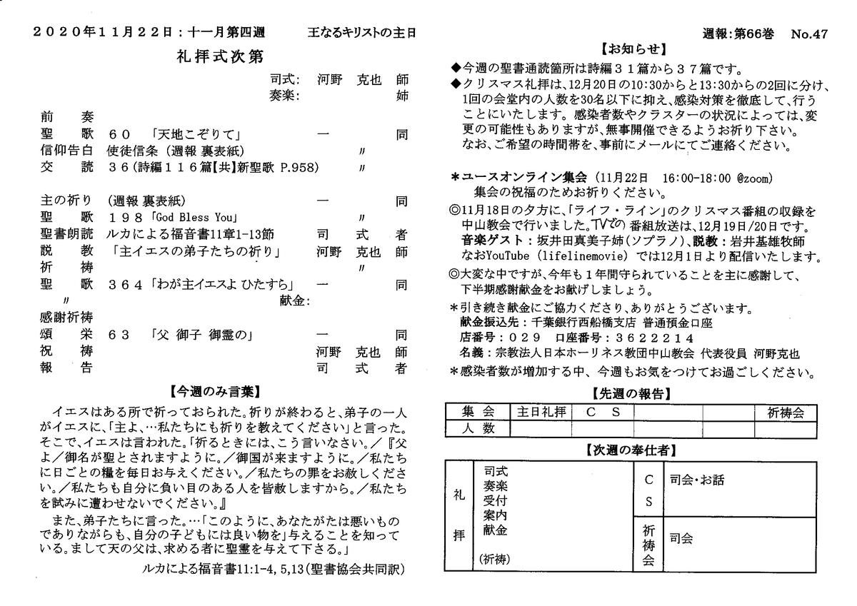 f:id:nakayama-holiness:20201122020219j:plain