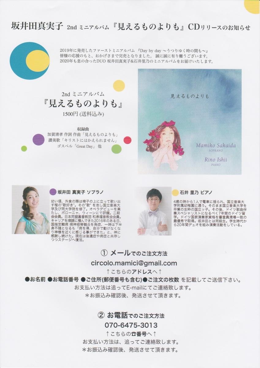 f:id:nakayama-holiness:20201122094244j:plain