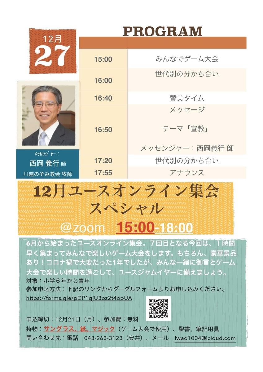 f:id:nakayama-holiness:20201213031442j:plain