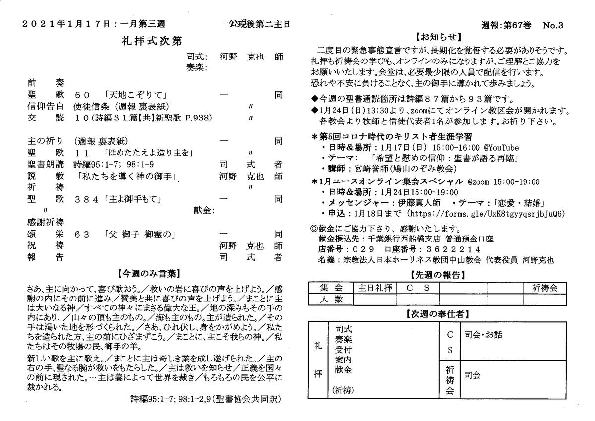 f:id:nakayama-holiness:20210117022123j:plain
