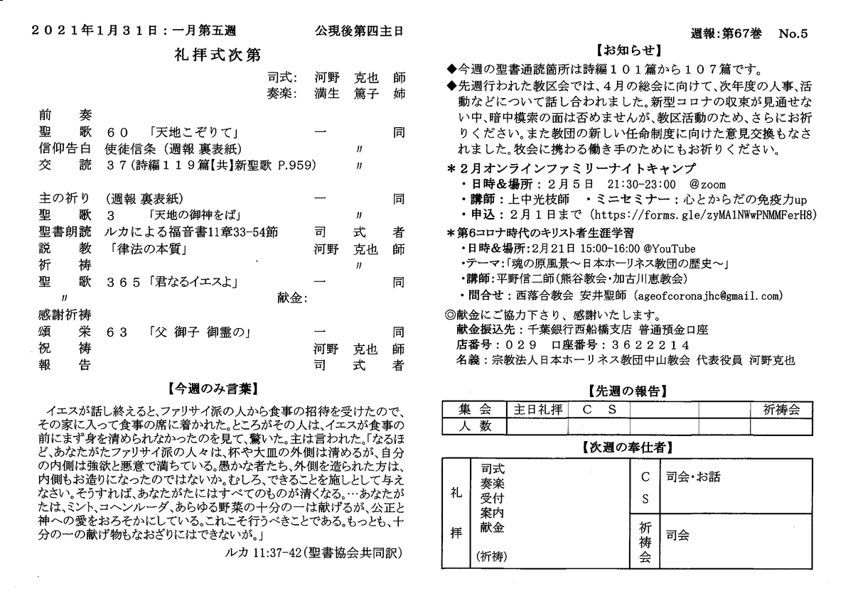 f:id:nakayama-holiness:20210131025519j:plain