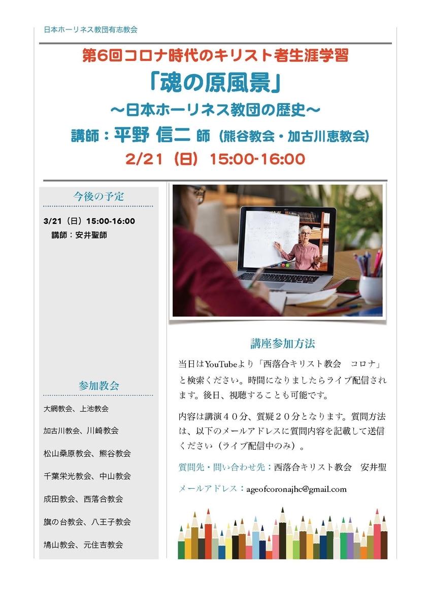 f:id:nakayama-holiness:20210131025753j:plain