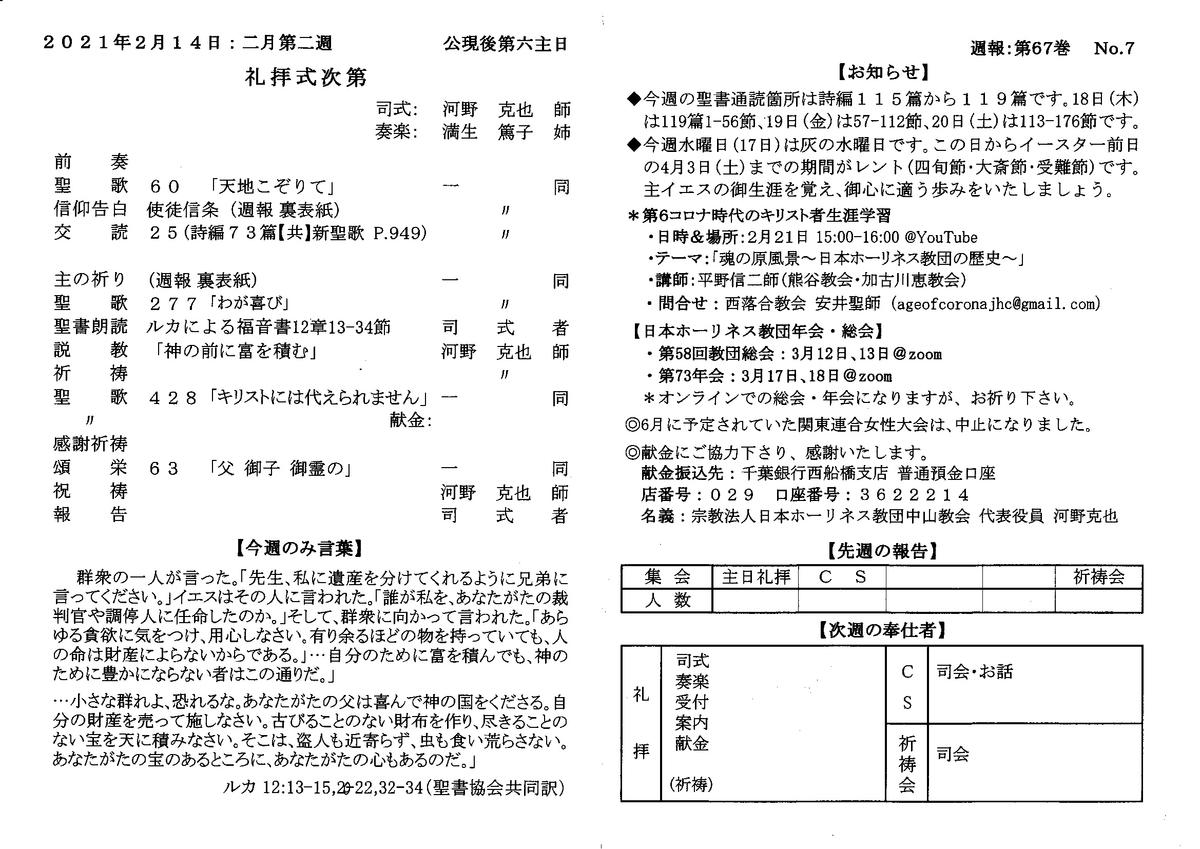 f:id:nakayama-holiness:20210214101725j:plain