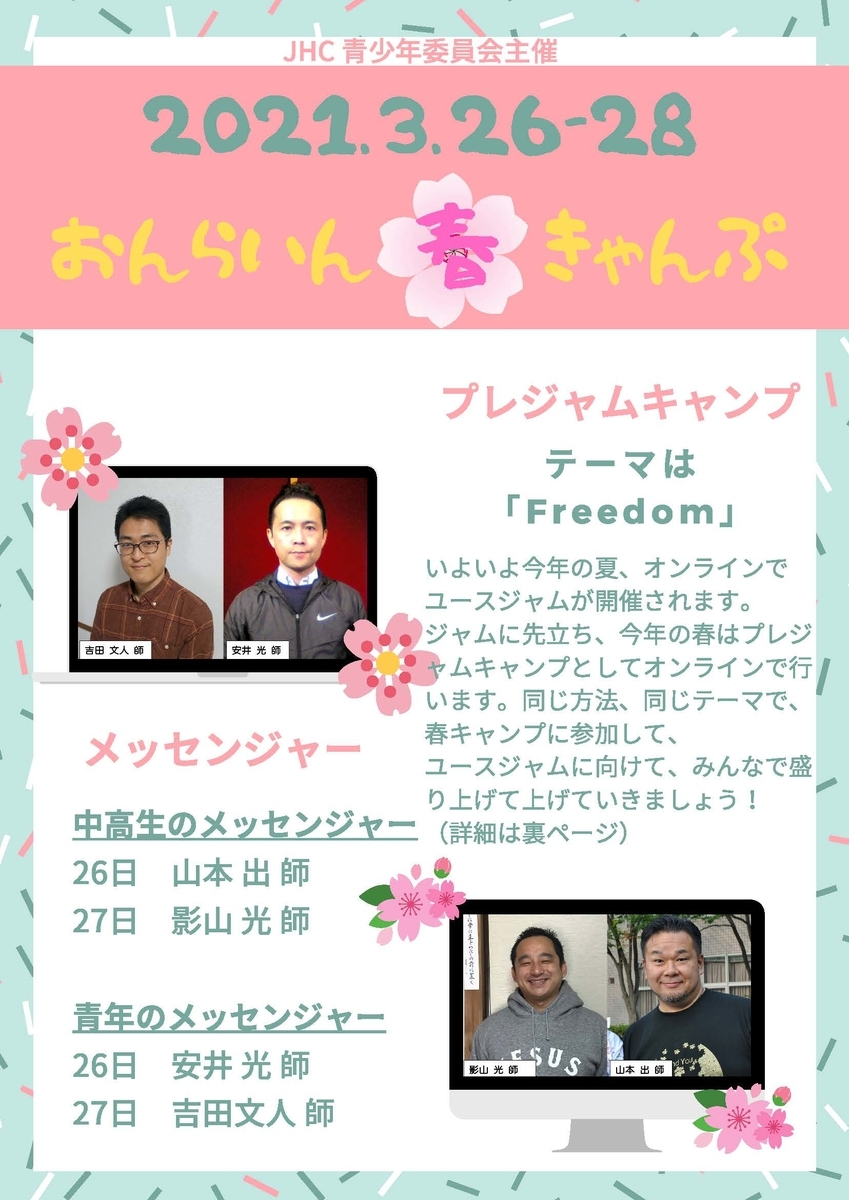 f:id:nakayama-holiness:20210221023319j:plain