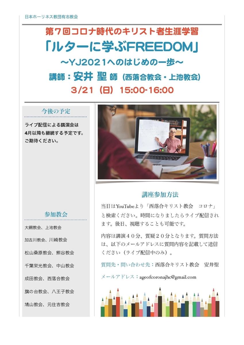 f:id:nakayama-holiness:20210307012346j:plain