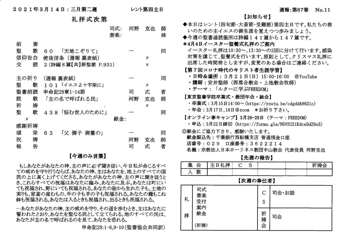 f:id:nakayama-holiness:20210314031655j:plain