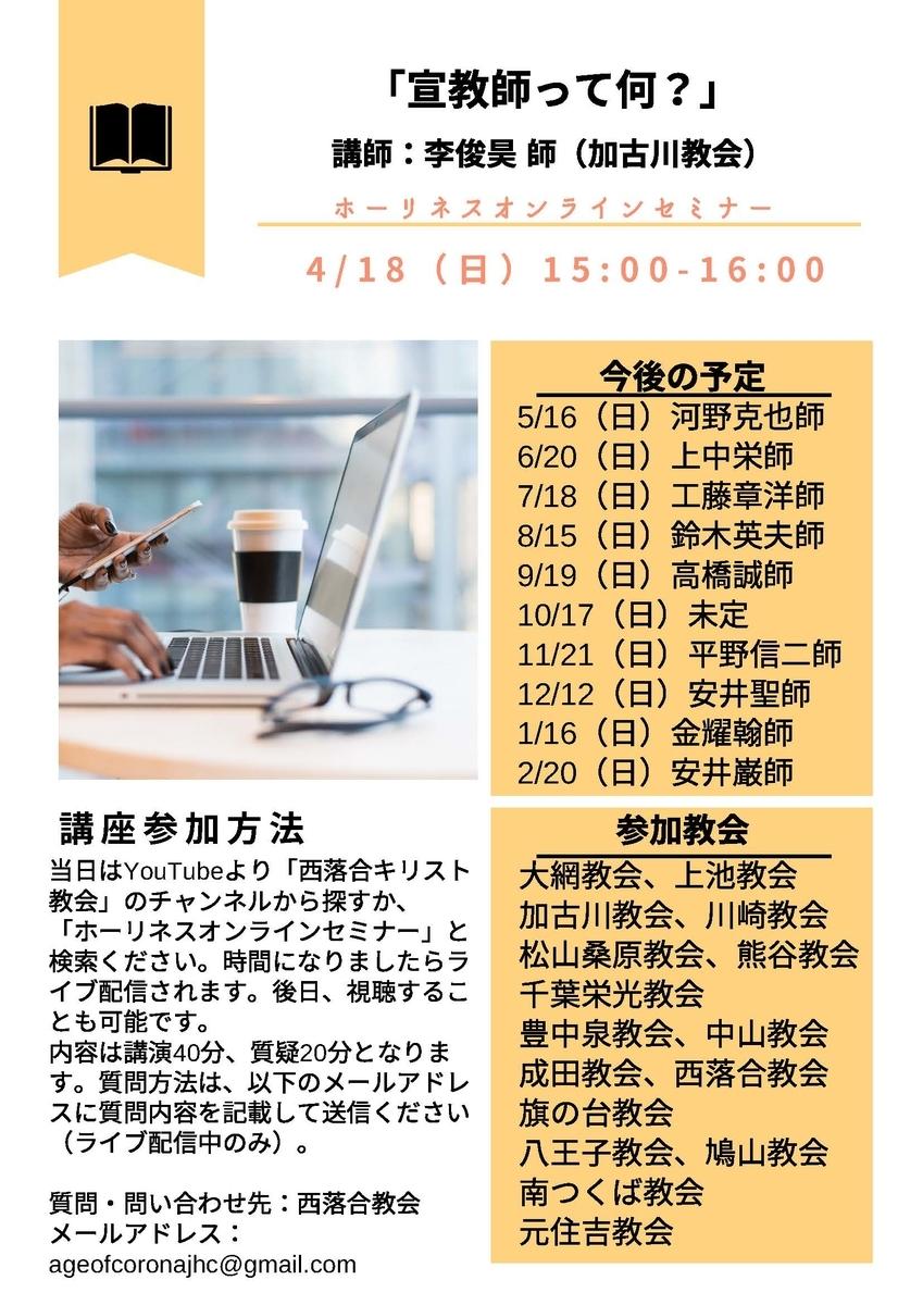 f:id:nakayama-holiness:20210328015004j:plain