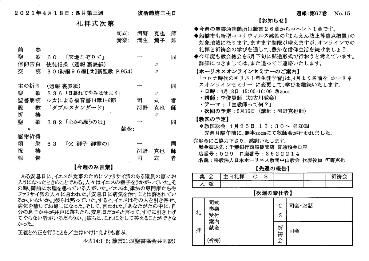 f:id:nakayama-holiness:20210418020119j:plain