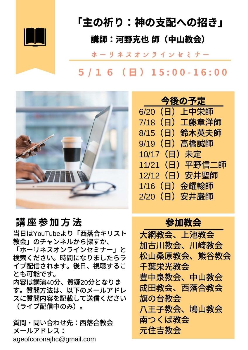 f:id:nakayama-holiness:20210502022838j:plain
