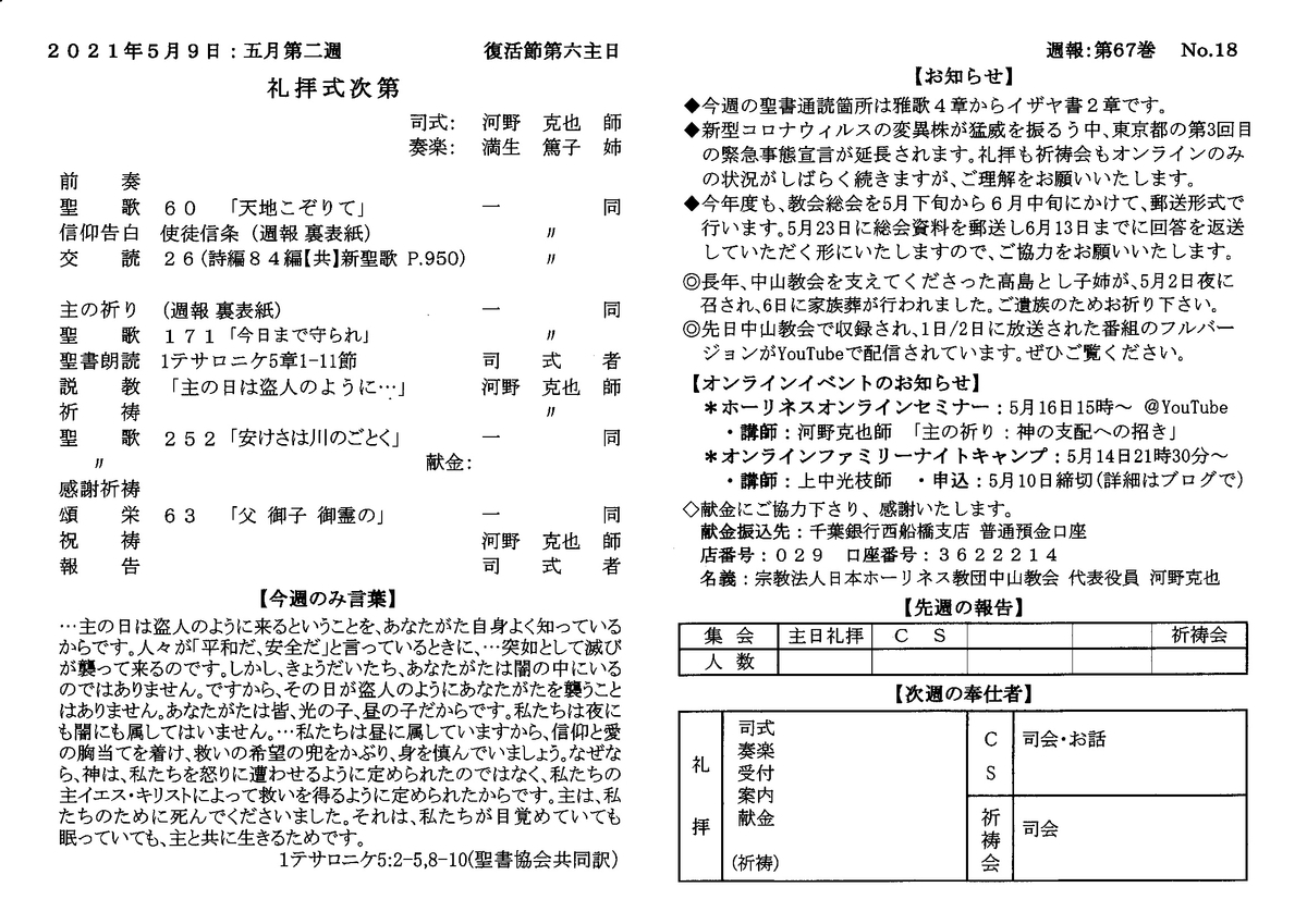 f:id:nakayama-holiness:20210509043929j:plain