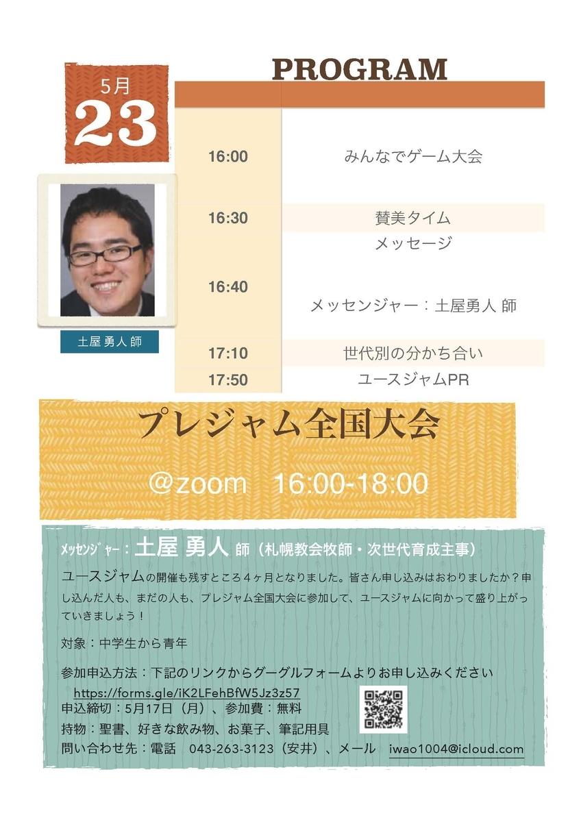 f:id:nakayama-holiness:20210509044241j:plain