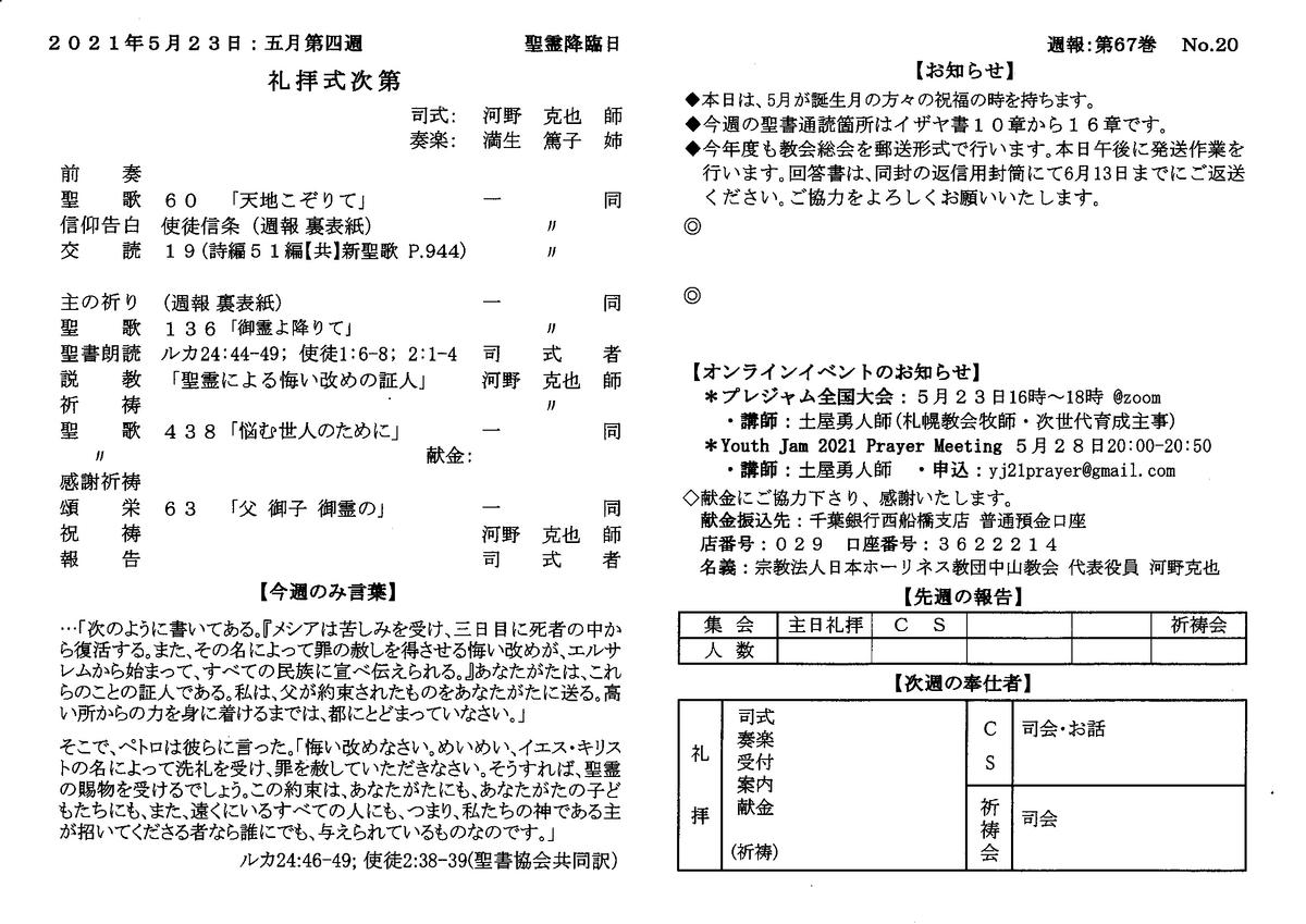 f:id:nakayama-holiness:20210523013808j:plain