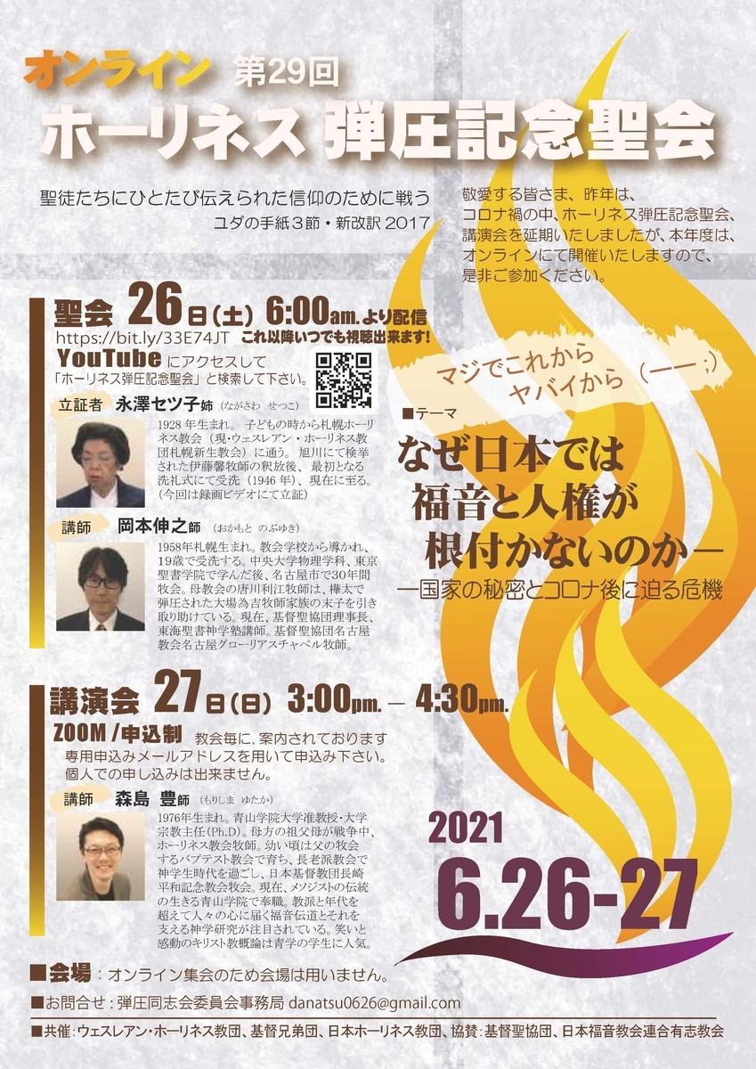 f:id:nakayama-holiness:20210530030530j:plain