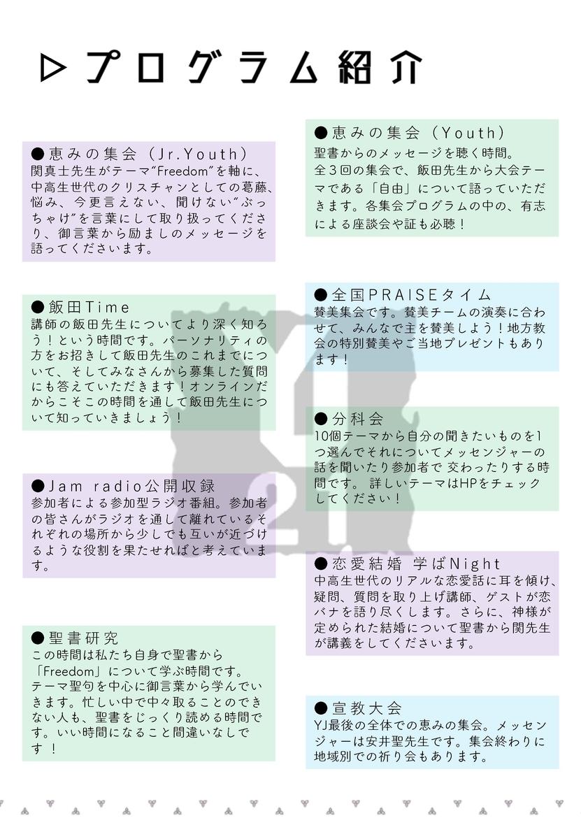 f:id:nakayama-holiness:20210606005002j:plain