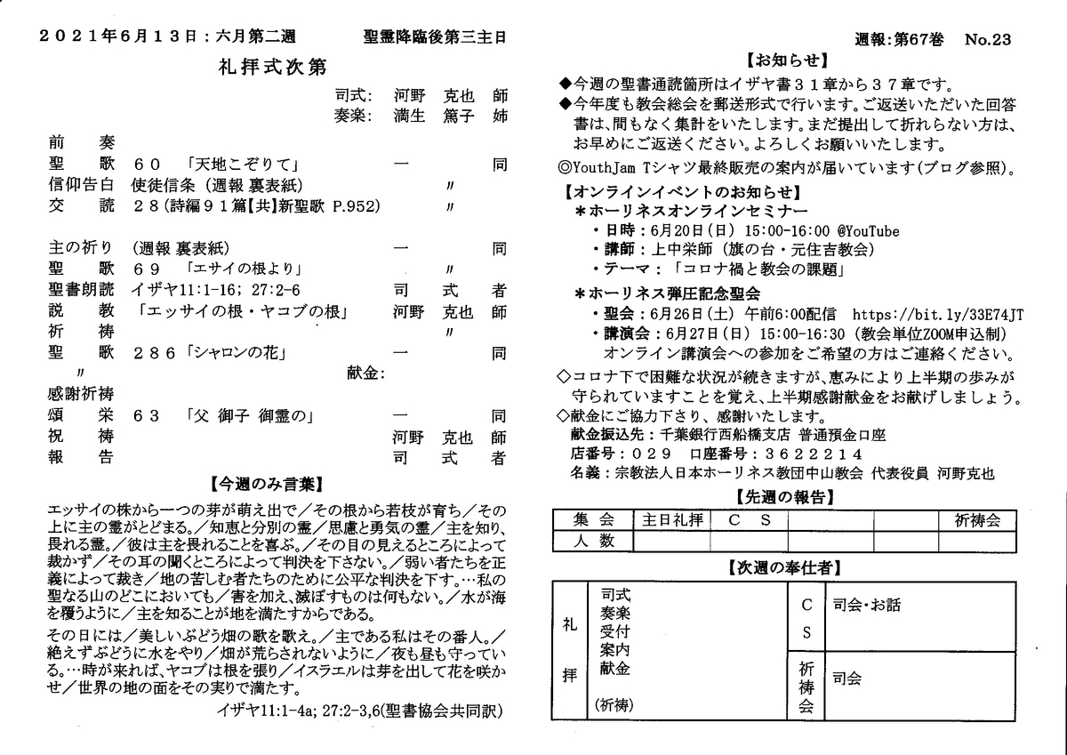 f:id:nakayama-holiness:20210613015748j:plain