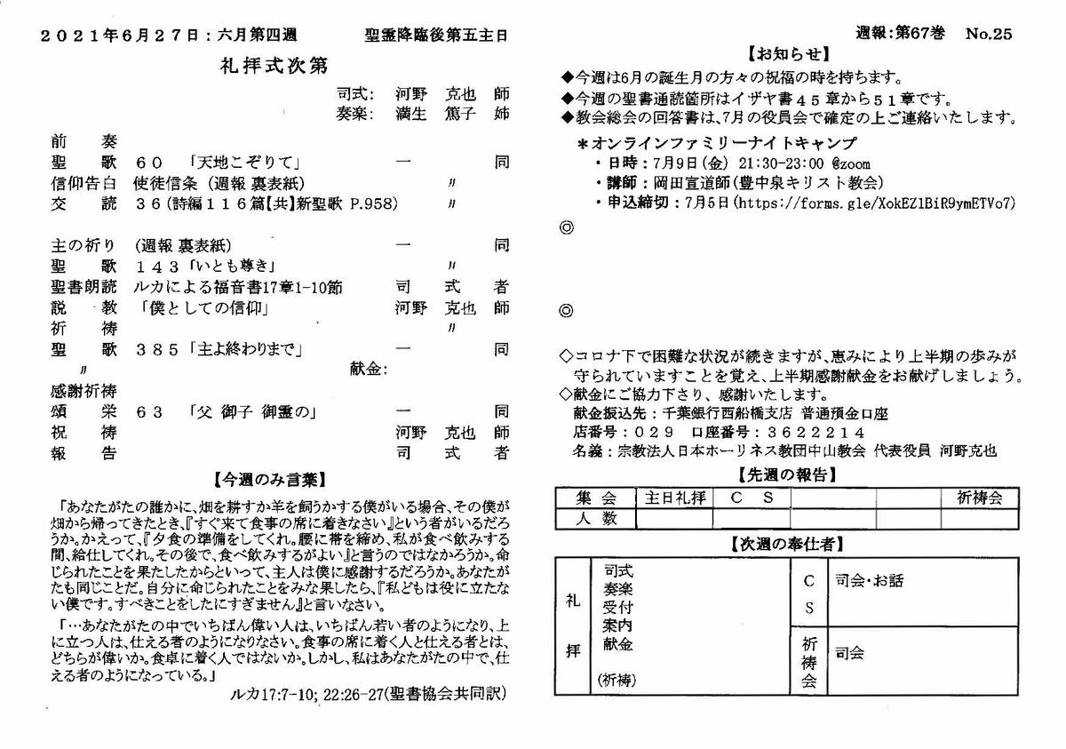 f:id:nakayama-holiness:20210627021419j:plain