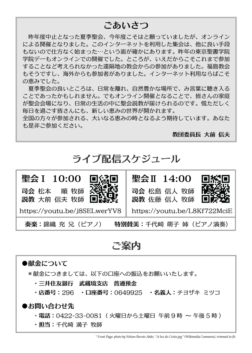 f:id:nakayama-holiness:20210704011801j:plain