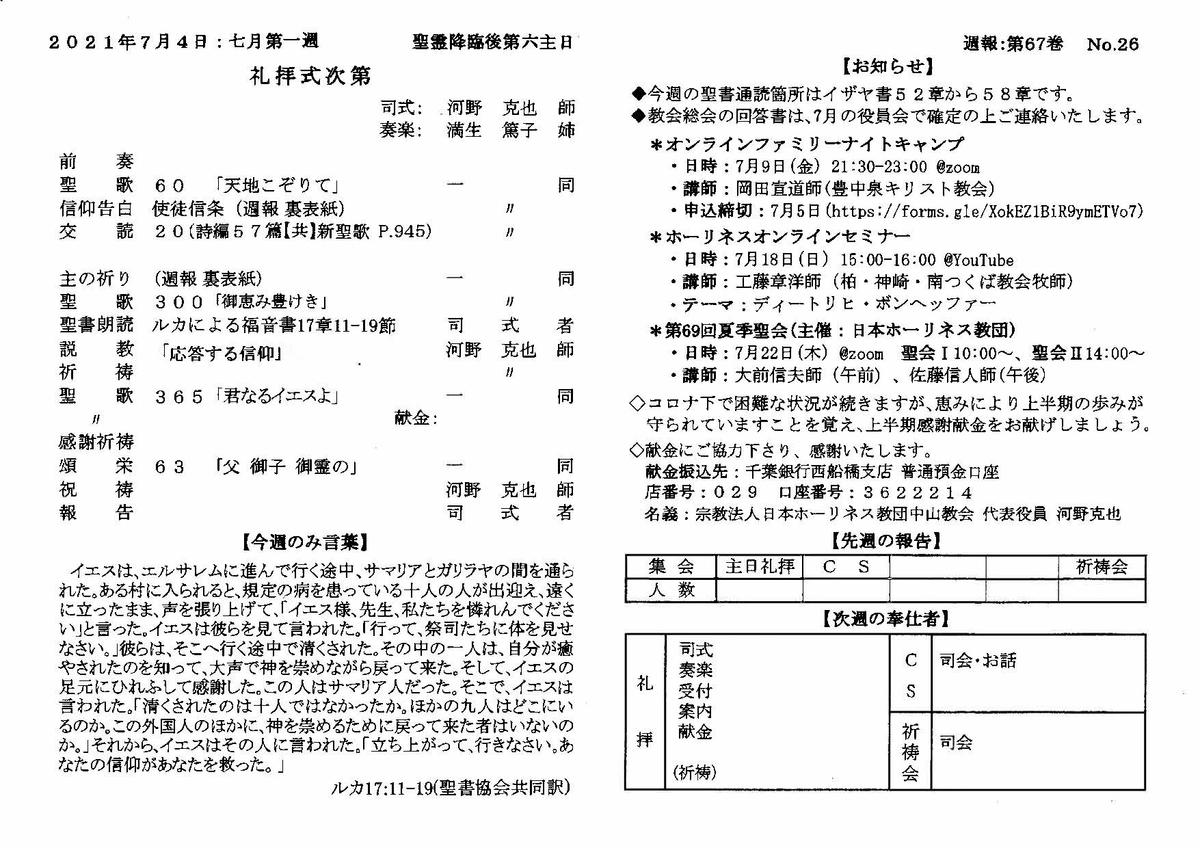 f:id:nakayama-holiness:20210704012753j:plain