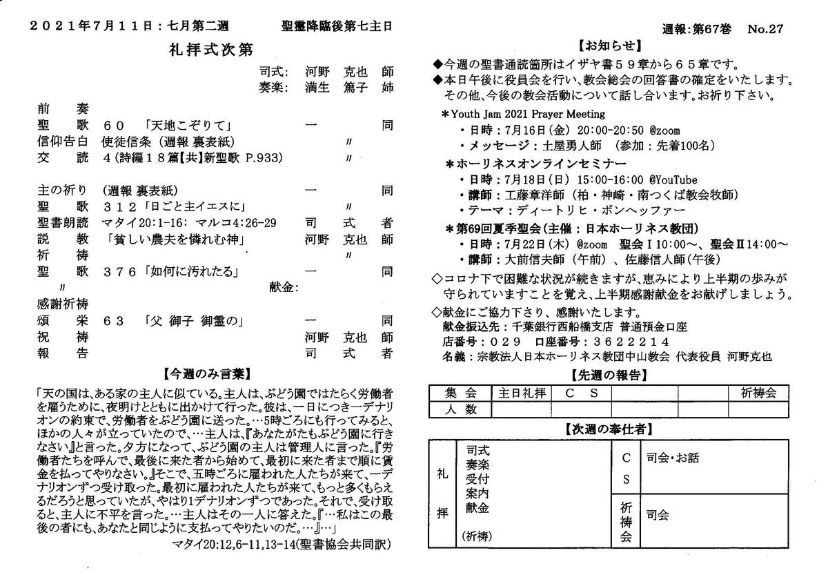 f:id:nakayama-holiness:20210711012700j:plain