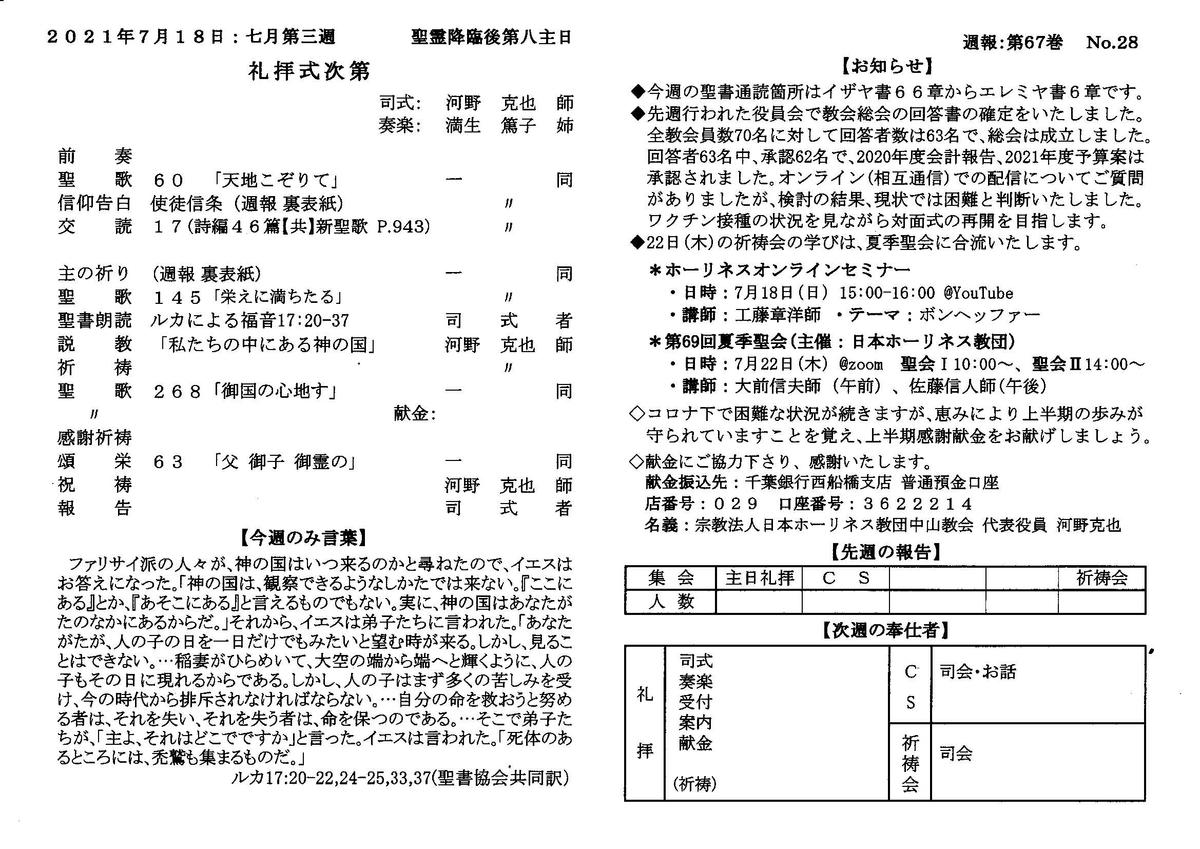 f:id:nakayama-holiness:20210718023936j:plain
