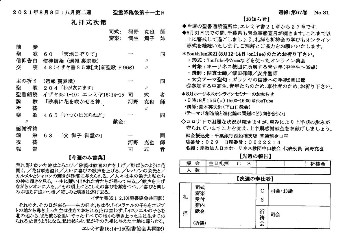 f:id:nakayama-holiness:20210808004939j:plain