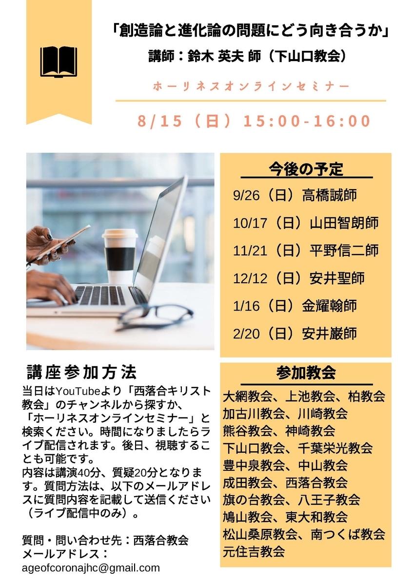 f:id:nakayama-holiness:20210808005240j:plain