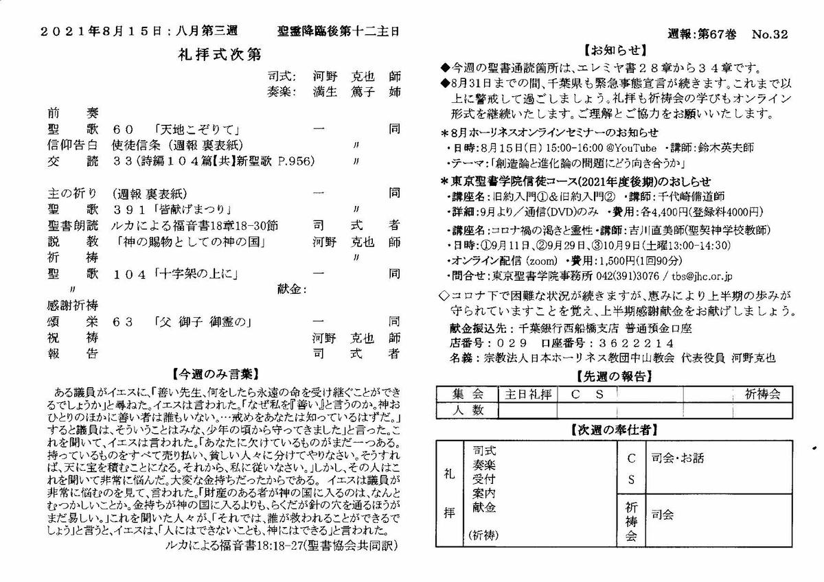 f:id:nakayama-holiness:20210815013801j:plain