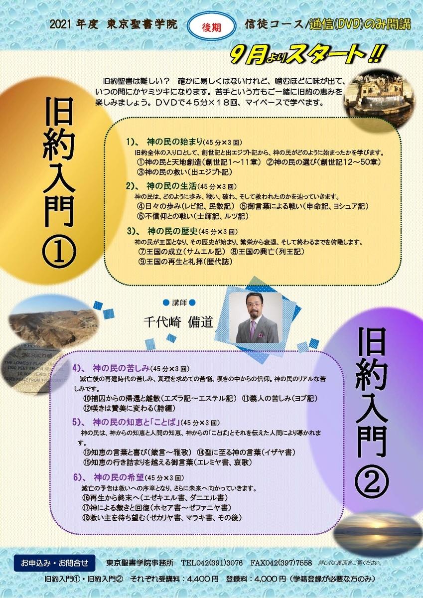 f:id:nakayama-holiness:20210815013913j:plain