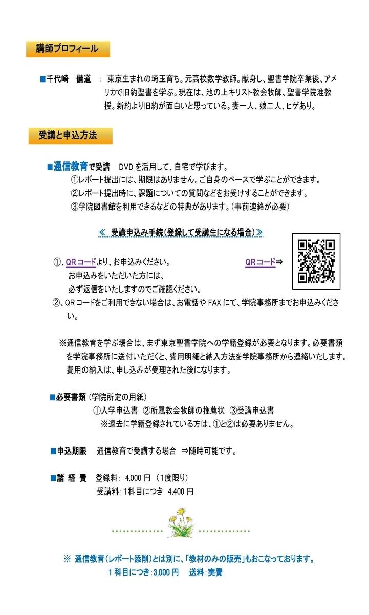 f:id:nakayama-holiness:20210815013954j:plain