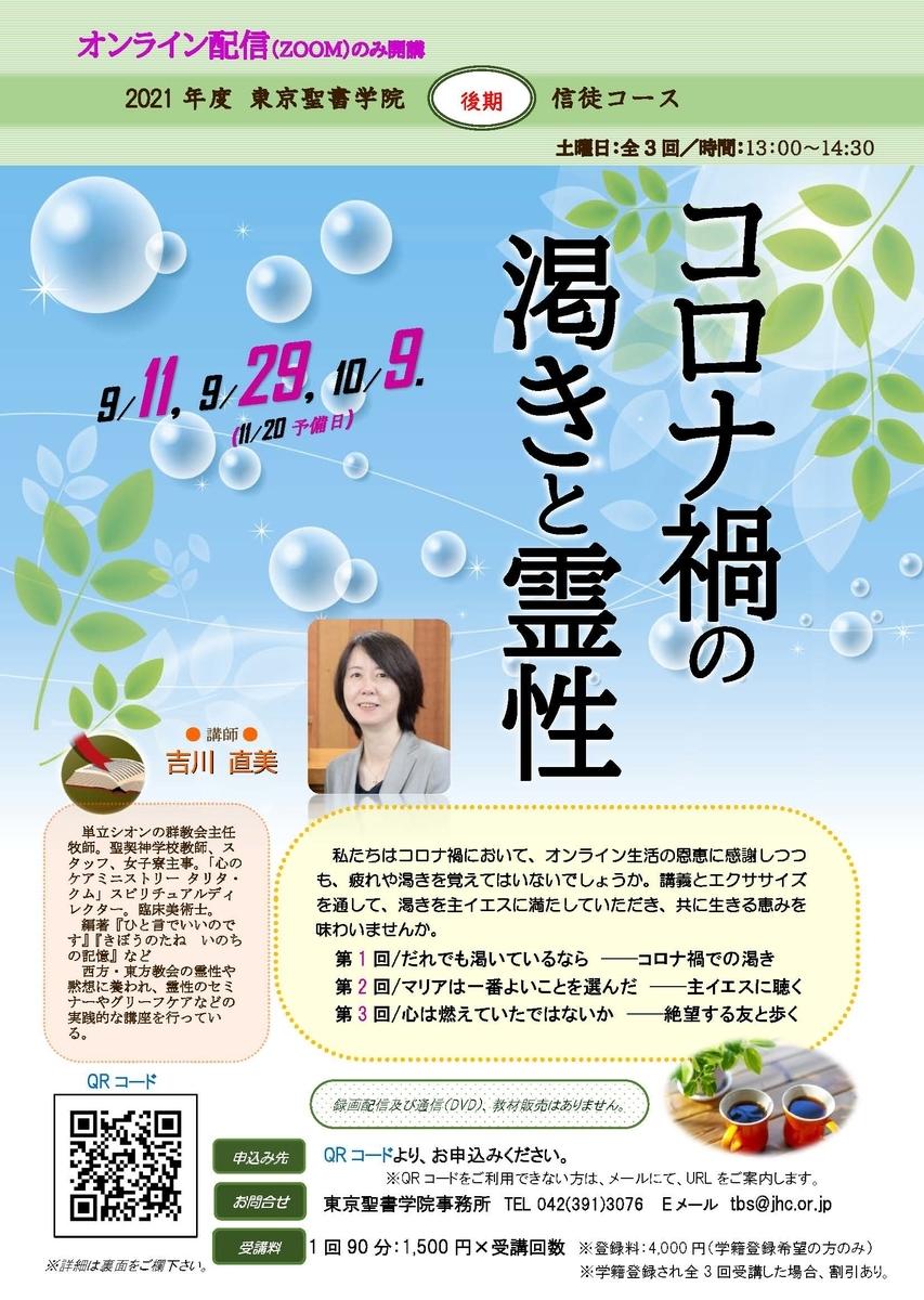f:id:nakayama-holiness:20210815014059j:plain