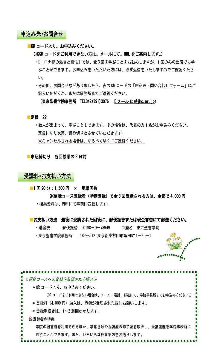 f:id:nakayama-holiness:20210815014130j:plain