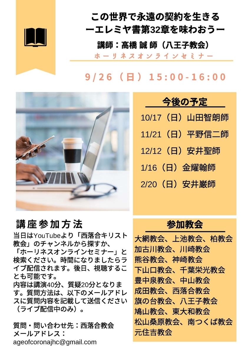 f:id:nakayama-holiness:20210829013101j:plain