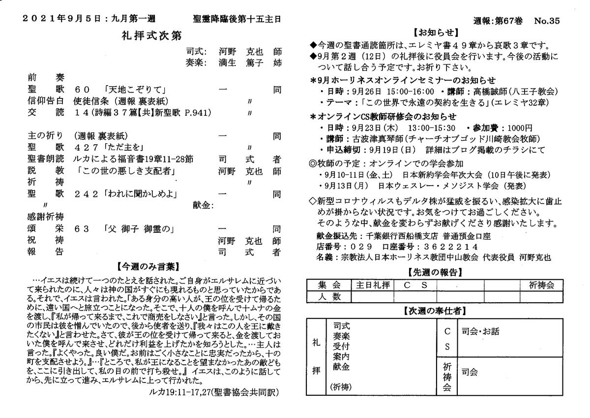 f:id:nakayama-holiness:20210905005408j:plain