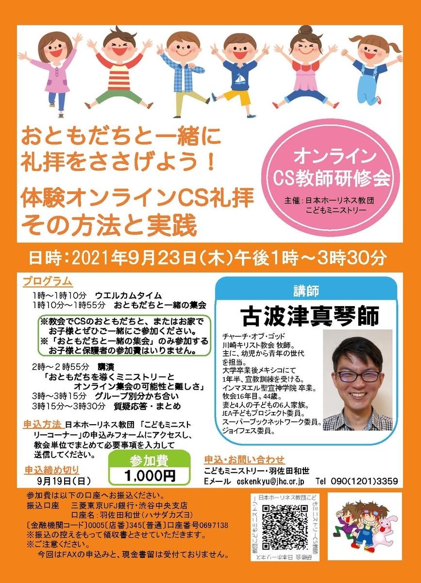 f:id:nakayama-holiness:20210905005812j:plain