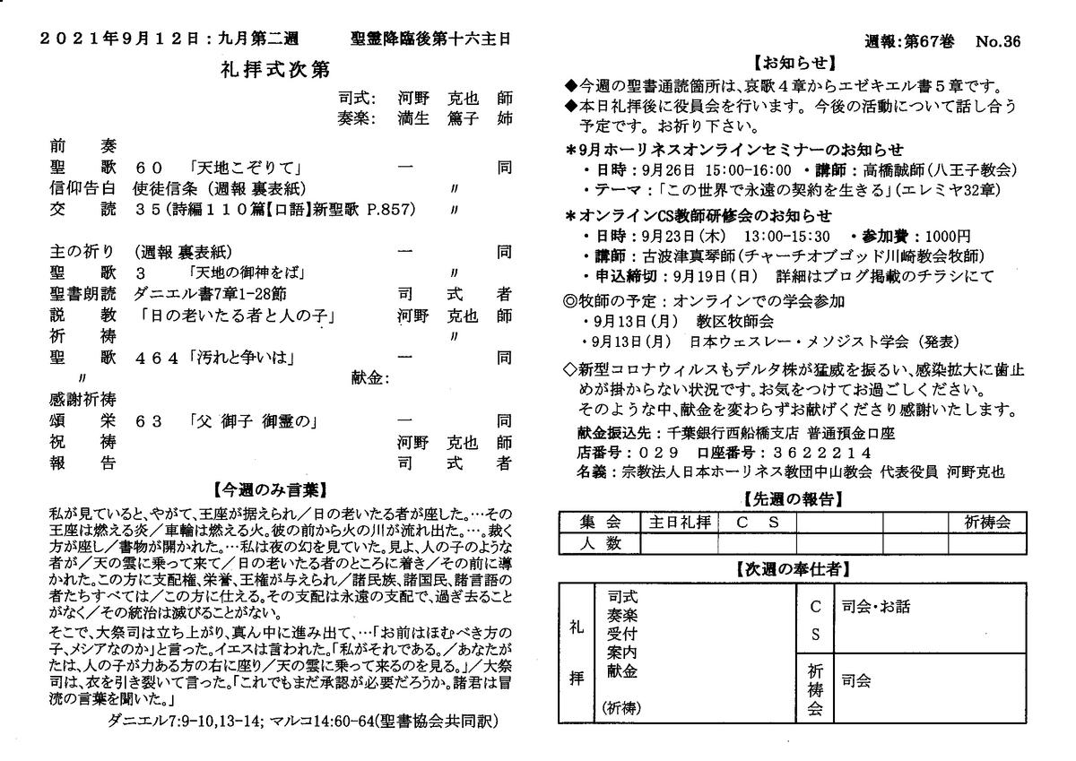 f:id:nakayama-holiness:20210912114434j:plain