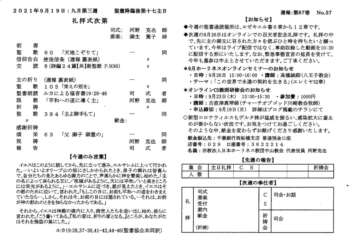 f:id:nakayama-holiness:20210919090614j:plain
