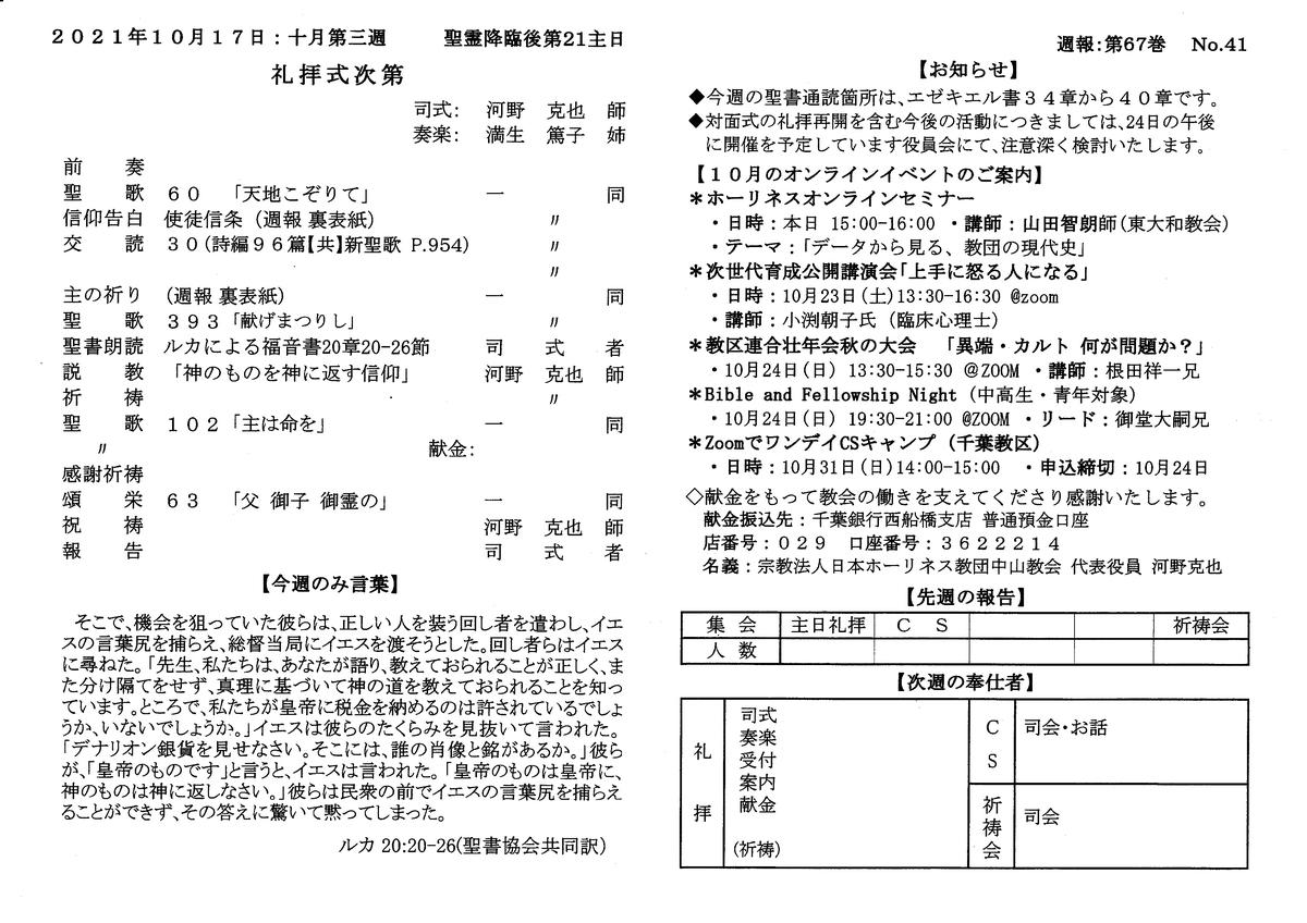 f:id:nakayama-holiness:20211017025533j:plain