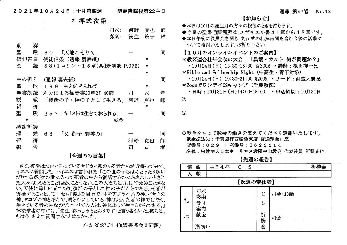 f:id:nakayama-holiness:20211023211025j:plain
