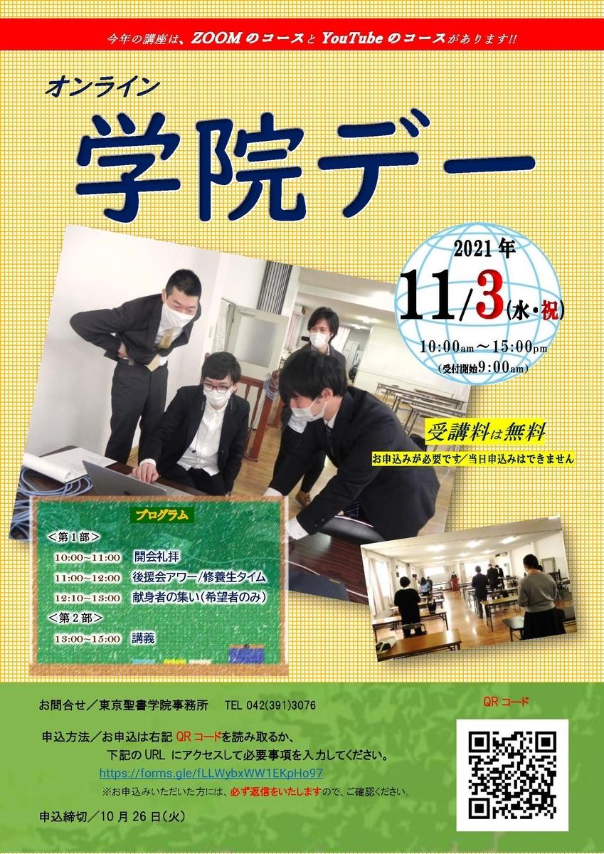 f:id:nakayama-holiness:20211023211925j:plain