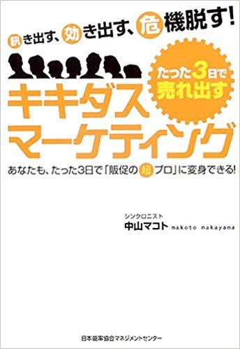 f:id:nakayamamakoto:20190130104433j:plain