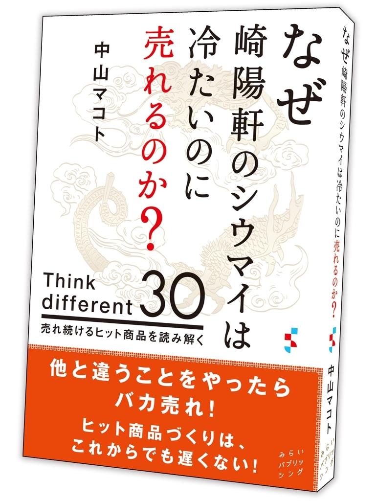 f:id:nakayamamakoto:20190203135831j:plain
