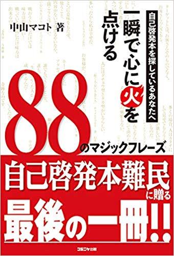 f:id:nakayamamakoto:20190423144811j:plain
