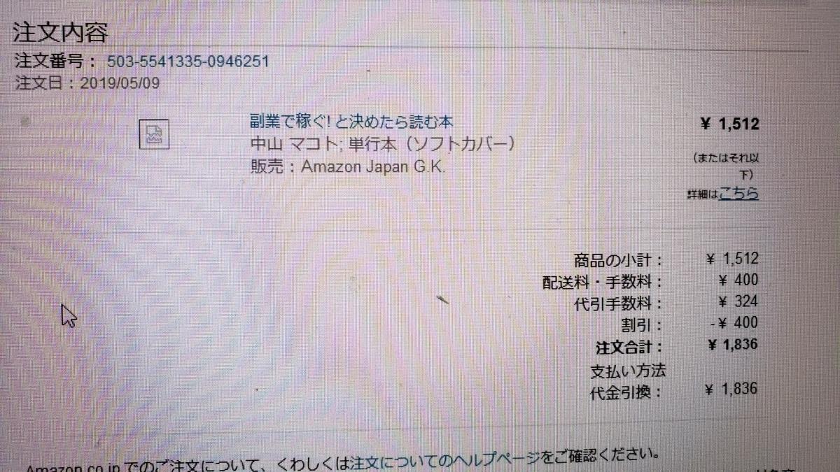 f:id:nakayamamakoto:20190509114009j:plain