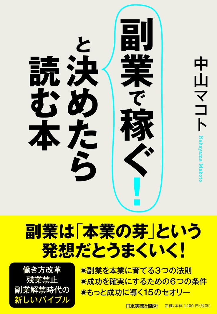 f:id:nakayamamakoto:20190509201759j:plain