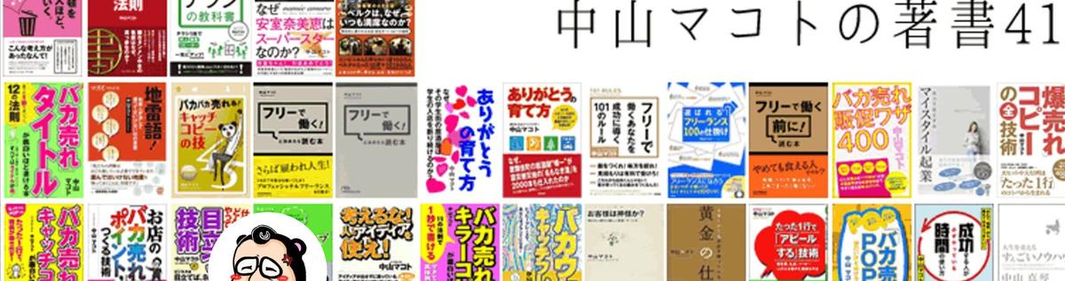 f:id:nakayamamakoto:20190516171402j:plain