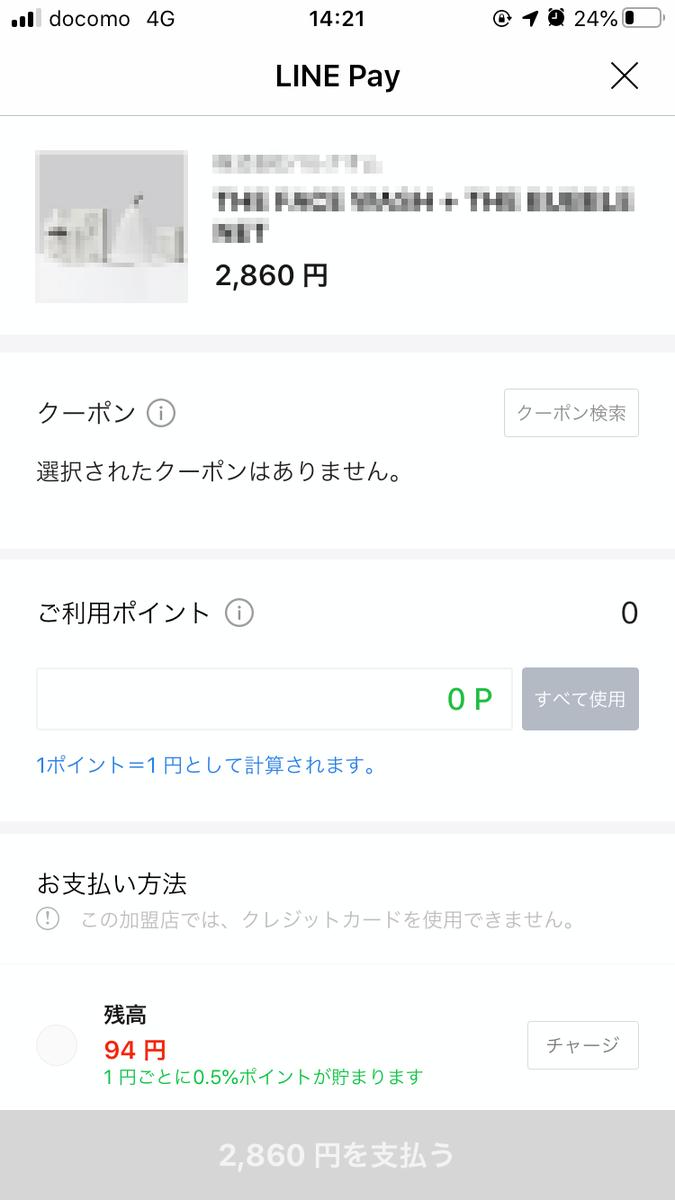 f:id:nakayuu07:20200220203059p:plain