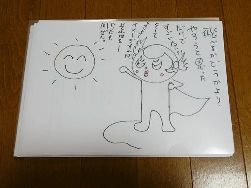f:id:nakayuu13:20170609222326j:plain